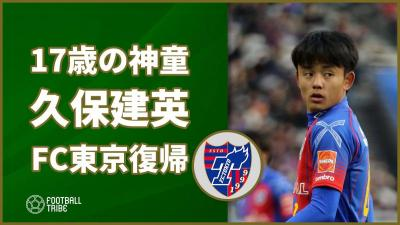 17歳神童・久保建英が横浜F・マリノスからFC東京に復帰!