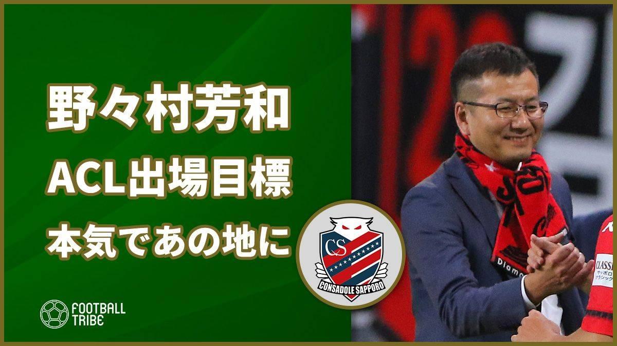 北海道コンサドーレ札幌・野々村芳和社長、ACL出場目標「本気であの地に皆で一緒に行きたい」