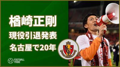 元日本代表・楢崎正剛が現役引退発表! 名古屋グランパスに20年間在籍