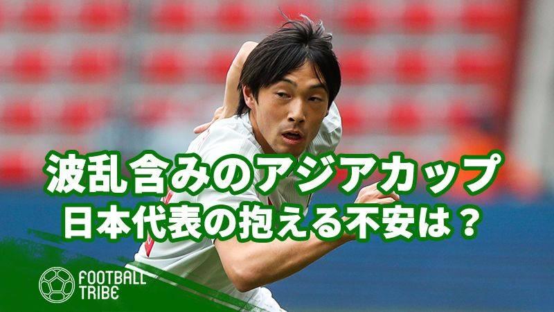 森保ジャパンは波乱含みのアジア杯で大丈夫か!? 日本代表の抱える不安は?