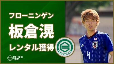 【公式】東京五輪世代・板倉滉、フローニンゲンがマンCからレンタルでの獲得発表