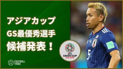 アジアカップ、GS最優秀選手候補10名が選出。日本からは長友が候補に!