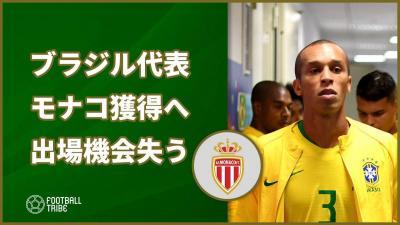 モナコ、残留に向けてブラジル代表DF獲得へ。今季インテルで出場機会失う