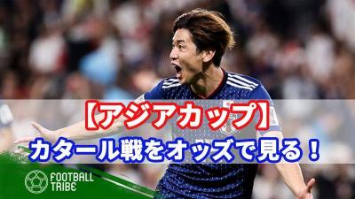 【アジアカップ】日本代表、カタール戦をオッズで見る!