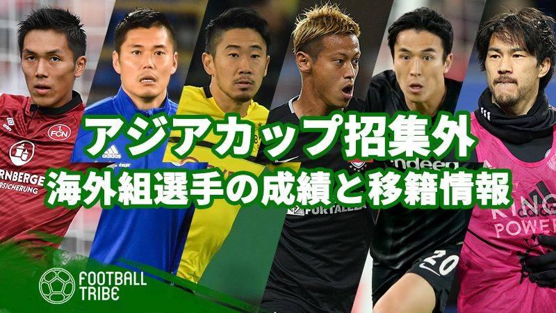 アジアカップ招集外の海外組選手の活躍は?今季成績と移籍情報をチェック