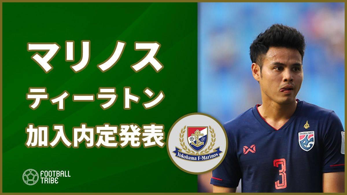 横浜F・マリノス、山中亮輔の後釜確保! タイ代表ティーラトンの加入内定発表