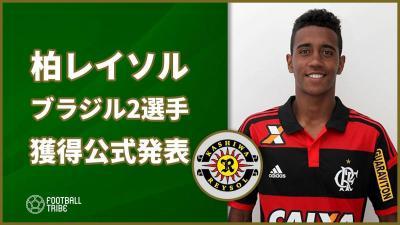 今季J1昇格目指す柏レイソル、中盤強化へブラジル人2選手の獲得発表