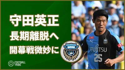 川崎フロンターレに痛手。守田英正が最大2ヵ月の離脱で開幕戦出場が微妙に