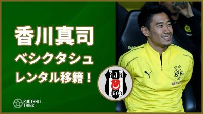 香川真司、ベシクタシュにレンタル移籍!長友佑都との対戦は5月5日!