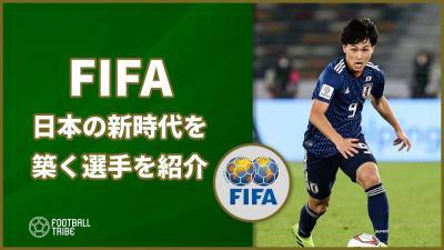 FIFA、日本代表の新たな時代を築く選手達を紹介!