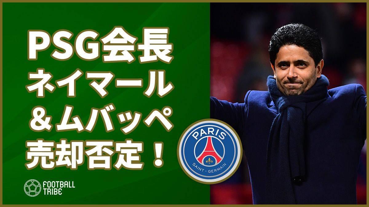 PSG会長、ネイマール&ムバッペの売却を再び否定!「2000%彼らは残る」