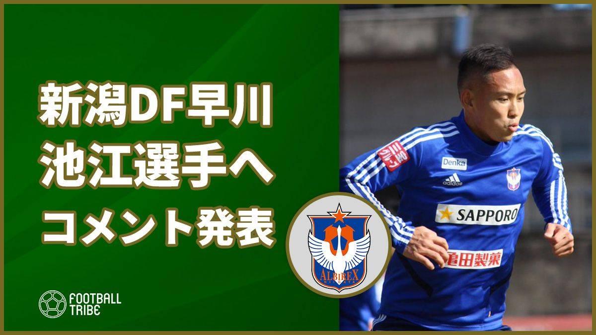 白血病経験の新潟DF早川、競泳女子・池江璃花子選手へコメントを発表