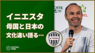 イニエスタ、母国と日本の文化やサポーターの違い語る…「日本に適合するのは簡単じゃない」
