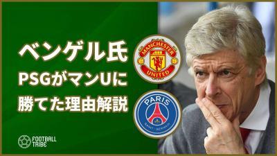 ベンゲル氏、PSGがマンUに勝てた理由を解説!「PSGはマルキーニョスを使って…」