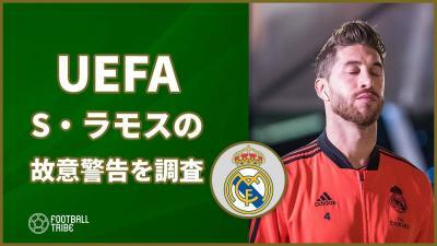 UEFA、S・ラモスの故意警告を調査…2試合の出場停止か?