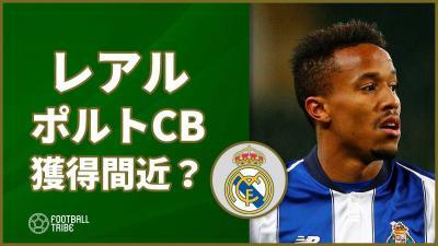 レアル、ブラジル代表CBの獲得間近?西紙が「後はサインするだけ」と報道!