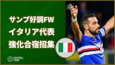 イタリア代表、EURO2020への強化合宿メンバー発表。11試合連続得点のサンプFWが選出