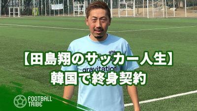 【田島翔のサッカー人生】指導からスカウトまで?自身で勝ち取った終身契約