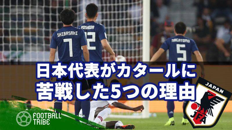 日本代表がカタール代表に苦戦した5つの理由