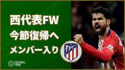 アトレティコ、今節ラージョ戦でスペイン代表FW復帰へ。4ヵ月ぶりのメンバー入り