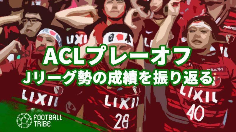 ACLプレーオフ、日本勢の成績を振り返る!今季は鹿島がジェッツと対戦