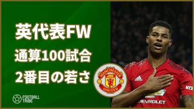 ユナイテッド、英代表FWがリーグ戦通算100試合出場。クラブ史上2番目の若さで達成