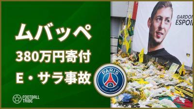 PSGムバッペ、エミリアーノ・サラの事故解決へ380万円寄付。パイロットが依然行方不明…