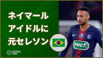 ネイマール、自身のアイドルに古巣サントス出身の元ブラジル代表挙げる