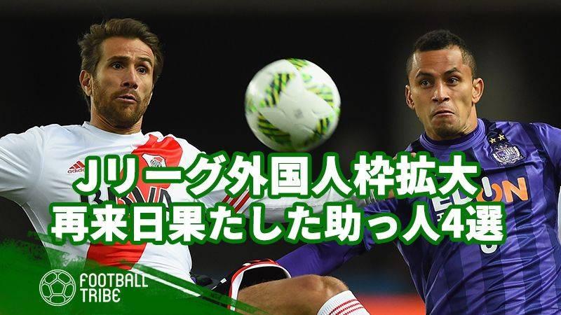 Jリーグ外国人枠拡大の影響…? 今季に再び日本へやって来た助っ人4選