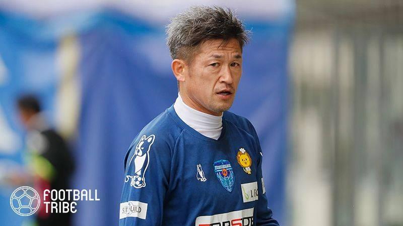 横浜FCのFWクレーベ、三浦知良とのエピソード明かす「君を助けるためなら何でもすると…」