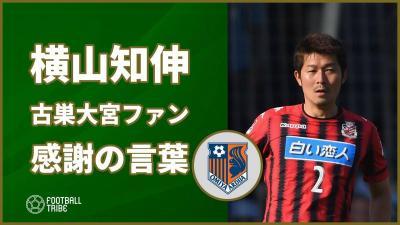 闘病生活の横山知伸、古巣大宮アルディージャのファンに感謝「もう一度ピッチに戻る」