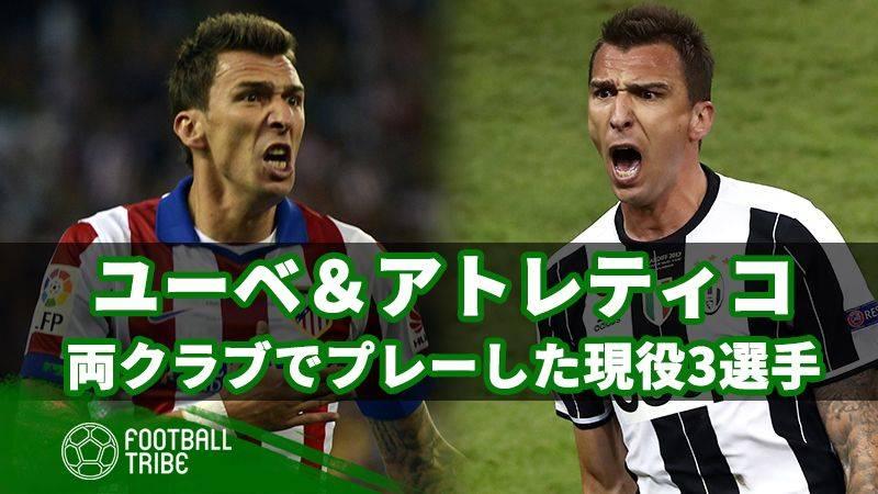 ついに激突ユーベとアトレティコ。両クラブでプレーした現役3選手
