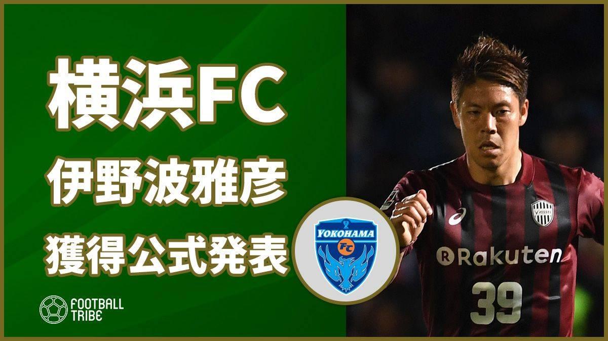 横浜FC、元ヴィッセル神戸・伊野波雅彦の獲得公式発表!
