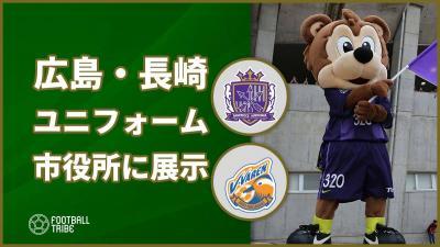 サンフレッチェ広島とV・ファーレン長崎のユニフォームが広島市役所に展示