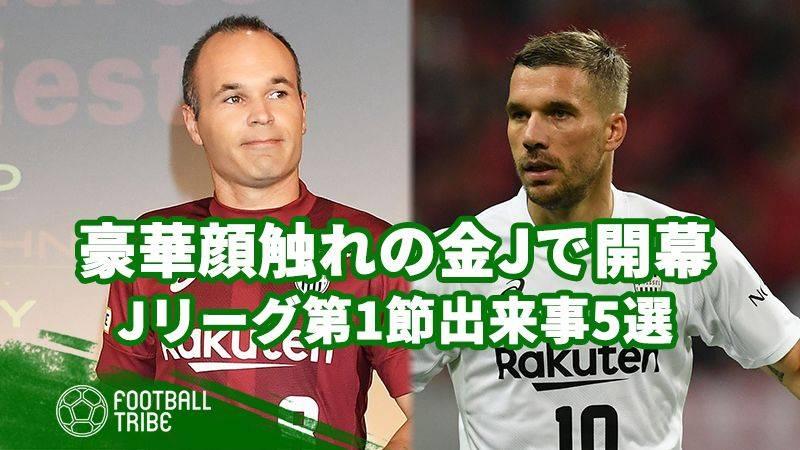 大阪的金J是一种奢华的感觉......!在J联赛开幕赛季发生的五项赛事