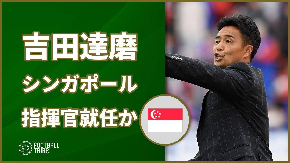 元ヴァンフォーレ甲府指揮官の吉田達磨氏、シンガポール代表監督に就任か