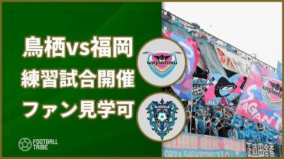 サガン鳥栖、Jリーグ開幕1週間前にアビスパ福岡と練習試合開催。一般ファンも見学可能!