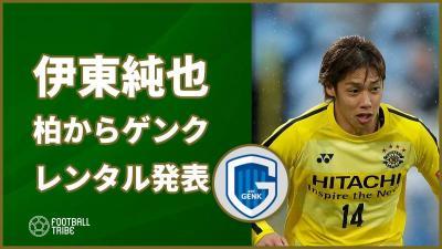 日本代表の伊東純也、柏レイソルからベルギーの強豪・ゲンクへレンタル移籍決定