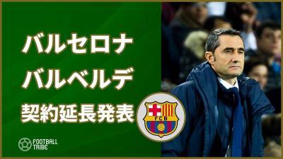 【公式】バルサ、バルベルデ監督との来夏まで契約延長発表! 1年延長OPも付帯