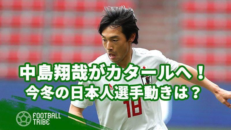 中島翔哉が日本人選手最高額でカタールへ。今冬の日本人選手の動きは?