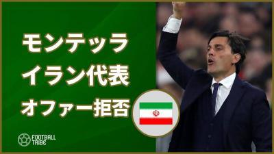 元ミラン指揮官モンテッラ、アジアカップ4強イランからのオファー拒否か