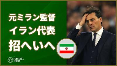 アジアカップ4強イラン、元ミラン指揮官招へいか。契約期間カタールW杯までのオファー提示