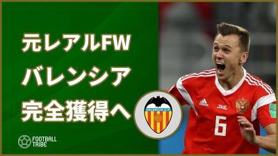 元レアルFW、バレンシアが完全移籍で獲得へ。W杯で開催国ロシアの8強入りに貢献