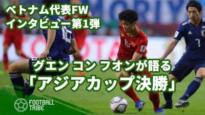 【第1弾】ベトナム代表FWグエン・コン・フオンが語るアジアカップ。日本は優勝できる?