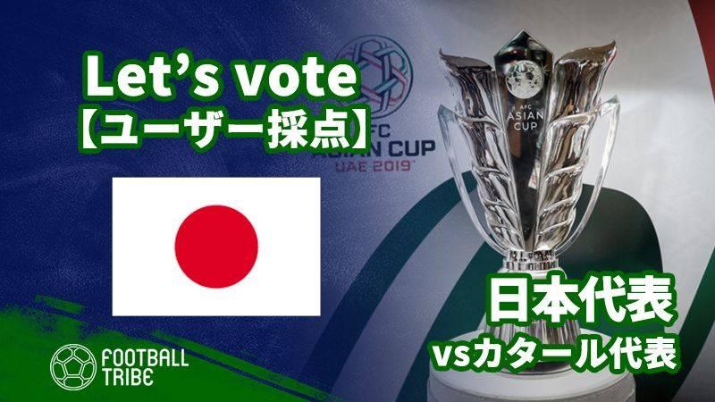 【ユーザー採点】アジアカップ:カタール代表戦 日本代表選手を採点しよう!