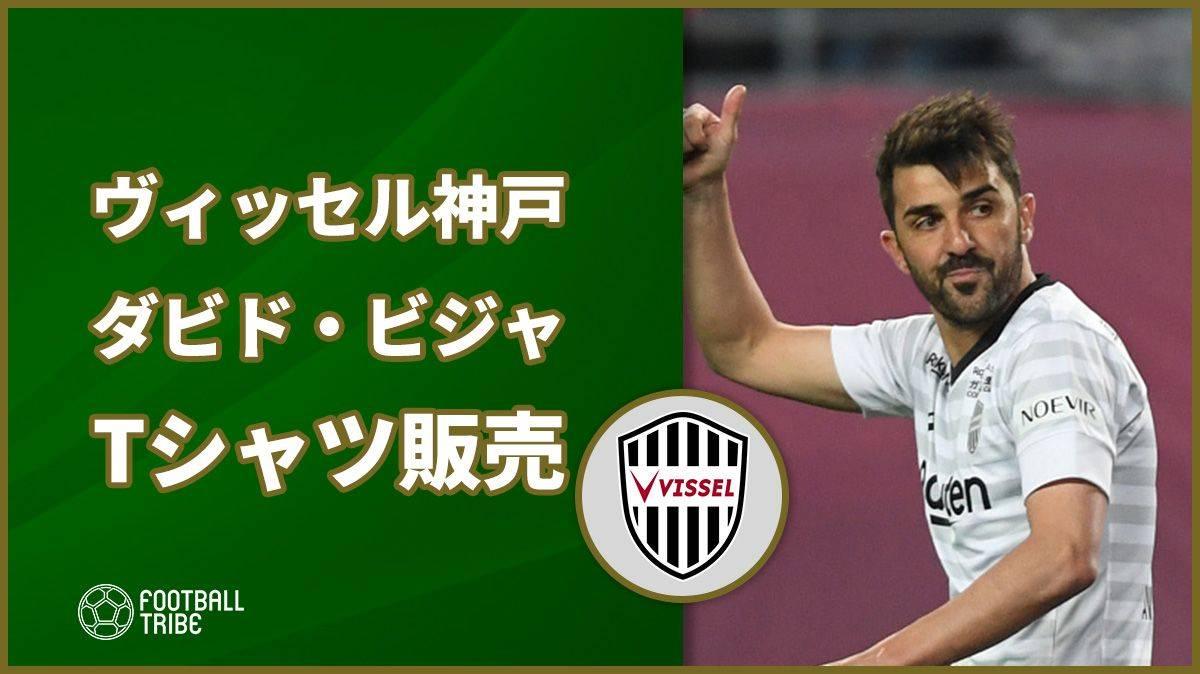 ヴィッセル神戸、ダビド・ビジャのJリーグデビュー記念Tシャツ販売!