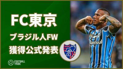 FC東京、前線強化へブラジル人FWの獲得公式発表 !