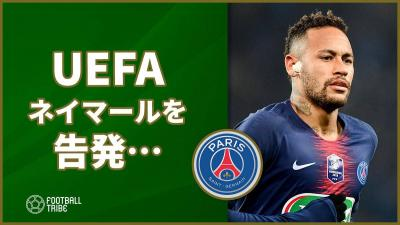UEFA、審判批判のネイマールを告発…3試合出場停止が濃厚か?