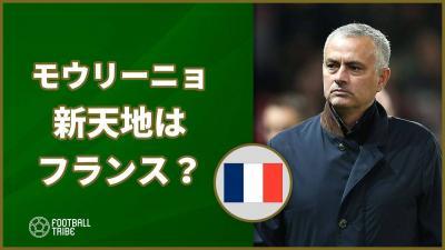 モウリーニョ、新天地候補にフランスの2クラブ浮上!