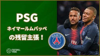 PSG、ネイマールとムバッペの画像を使いシーズンチケットを販売!